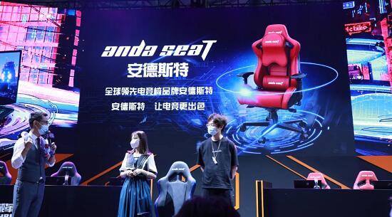 安德斯特抢椅子游戏
