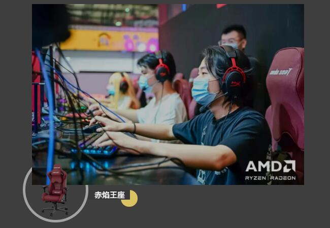 AMD#赤焰王座