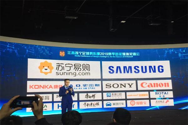 安德斯特以苏宁足球俱乐部官方赞助商受邀参加新赛季发布会