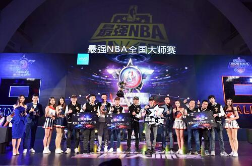 首届最强NBA全国大师赛