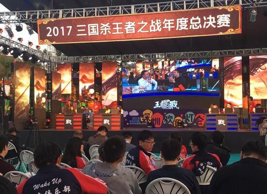 2017三国杀王者之战年度总决赛