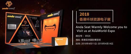香港环球资源电子展