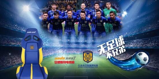 安德斯特助燃2018中超联赛,与江苏苏宁足球俱乐部正式达成合作