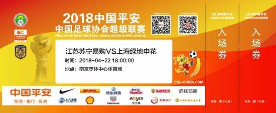 2018中国足球协会超级联赛