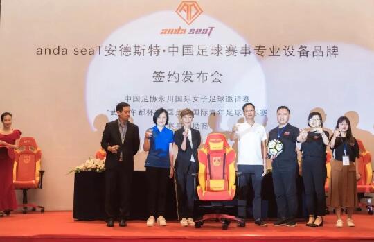 andaseaT安德斯特与中国足球赛事专业设备品牌签约发布会