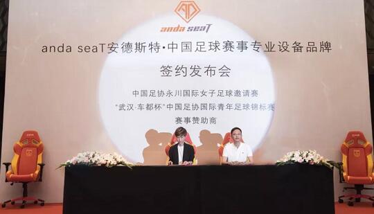 安德斯特与中国足球赛事专业设备品牌签约发布会