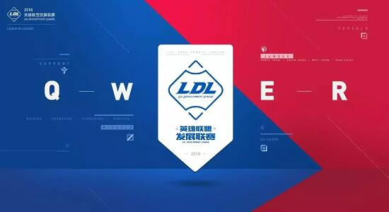 2018LDL英雄联盟发展联赛夏季赛