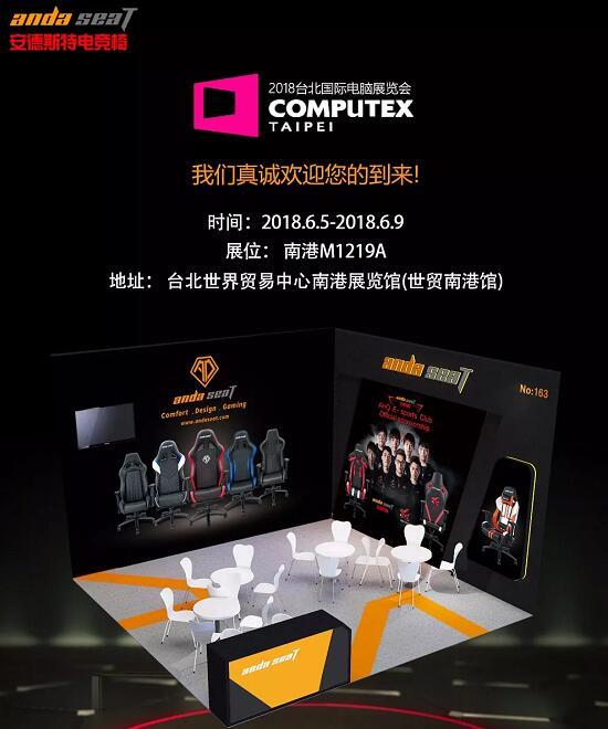 andaseaT安德斯特参与2018台北国际电脑展,AHQ战队为安德斯特站台