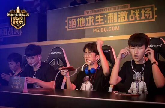 《绝地求生》深圳大区赛