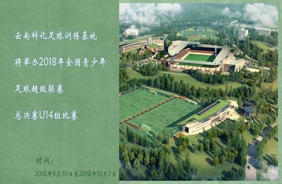 云南科化足球训练中心牵手安德斯特举办2018年全国青少年足球超级联赛