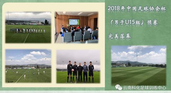 2018年中国足球协会杯预赛落幕