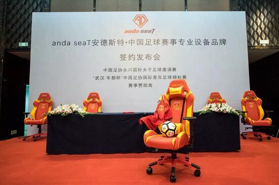安德斯特赞助2018国际女足锦标赛