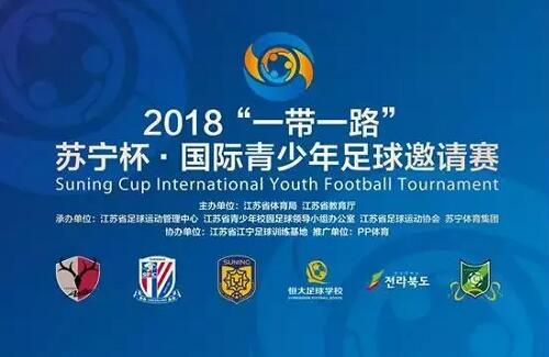2018安德斯特正式与中超江苏苏宁足球俱乐部达成战略合作